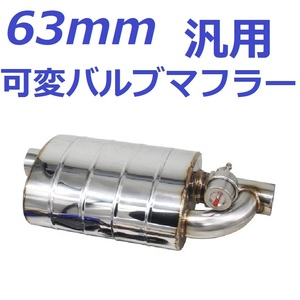 63mm 汎用 可変バルブマフラー リモコンで簡単に音量調整可 APEX ECV タイコ サイレンサー★ BMW ミニ R53 F20 335i 315i AP1 AP2 GC8 R33