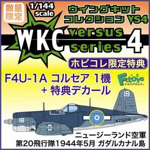 λ40 1/144 ウイングキットコレクション VS4 F4U-1A コルセア ニュージーランド空軍 第20飛行隊 1944年5月 ガダルカナル島 ホビコレ限定