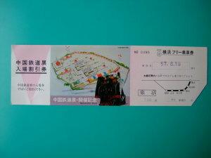 旧国鉄 切符3種5枚組 横浜フリー乗車券 東京中国鉄道展開催記念割引付 角落ち+第33回国民体育大会+だから滋賀!観光キャンペーン