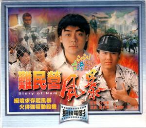 新品廃盤 難民營風暴 VCD2枚組 ラウ・チンワン(劉青雲) ワン・スーリン(王書麒) ズァン・ジン(張静)