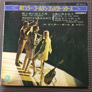 ピーター・ポール&マリー ポピュラー・ゴールデン・コンパクト・シリーズ 国内盤4曲入りEPレコード