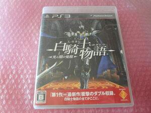 堀PS3  白騎士物語 -光と闇の覚醒-