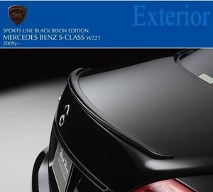 【WALD BlackBison Edtion】 Mercedes-Benz W221 Sクラス 09y~ 後期 トランクスポイラー S350 S550 S600 ブラックバイソン ベンツ