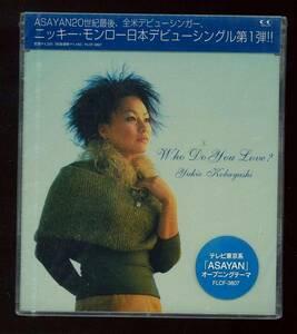 ◆未開封CD◆処分品◆激安◆小林幸恵◆Who Do You Love?◆Big star Superstar◆【42】