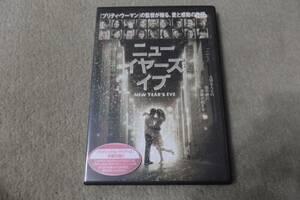洋画DVD 「ニューイヤーズ・イブ 」大切な人との恋や絆に奇跡が起きる
