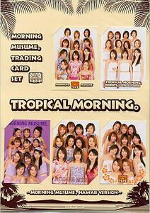 モーニング娘。 TROPICAL MORNING。-hawaii-[カードセット]
