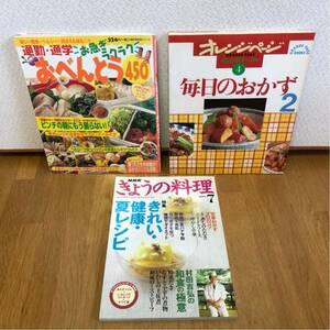送料込み★おべんとう450 毎日のおかず2 きょうの料理★レシピ3冊セット