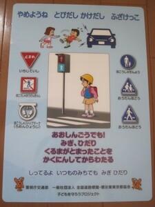 【非売品】警視庁交通部下敷きA4★自転車もルールとマナーで事故防止★青