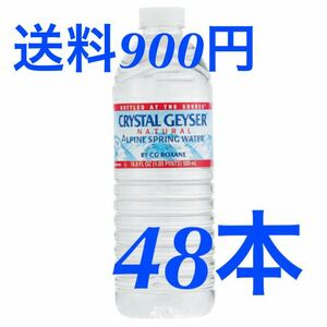 【送料一律900円】クリスタルガイザー ミネラルウォーター 500ml×48本 並行輸入品 ※離島不可