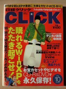 日経クリック(日経CLICK)2002年10月号