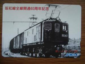 JR西 オレカ 使用済 阪和線 全線開通60周年記念 ED38 【送料無料】