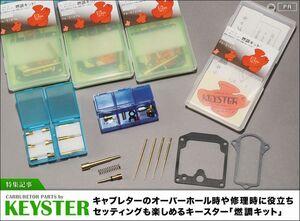 ■ FY-5156N SR400 RH01J 2001-2008 キャブレター リペアキット キースター KEYSTER 燃調キット 1