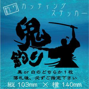 ★送料無料★ 釣り カッティングステッカー【鬼釣り】 がまかつ シマノ ダイワ シール 釣り