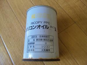 リコー リコピー RICOH RICOPY PPC シリコンオイル タイプA 未使用未開封 希少品