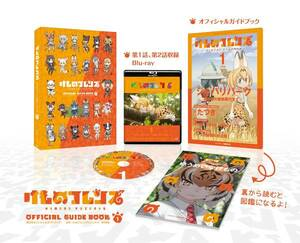 【BD】けものフレンズBD付オフィシャルガイドブック 1巻[Blu-ray]