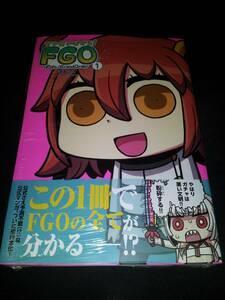 【漫画】マンガで分かる! Fate/Grand Order 1巻 店舗特典4種付き