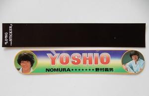 # распродажа # редкий товар очень редкий # подлинная вещь # Nomura Yoshio # длинный стикер LONG STICKER# мертвый запас Showa вентилятор в это время идол