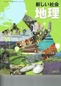 ★中学地理教科書★新しい社会 地理★東京書籍★平成26年発行