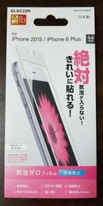 [新品] ELECOM・エレコム iPhone 6s Plus/6 Plus 対応 フィルム 気泡ゼロ・反射防止 PM-A15LFLBSWH