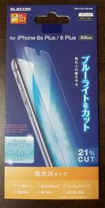 [新品] ELECOM・エレコム iPhone 6s Plus/6 Plus 対応 フィルム ブルーライトカット クリア PM-A15LFLBLAGC