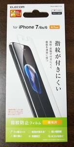 [新品] ELECOM・エレコム iPhone7 フィルム / アイフォン7 液晶保護 フィルム 防指紋 光沢 PM-A16MFLFTG