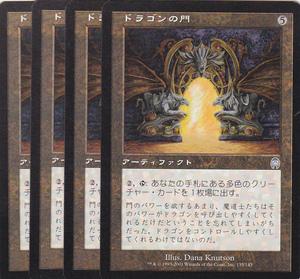 即決★ MTG ドラゴンの門 日本語 4枚セット