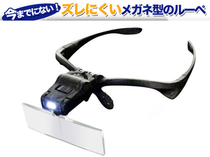 LED glasses type magnifier RL-007 both hand . possible to use! including in a package ok