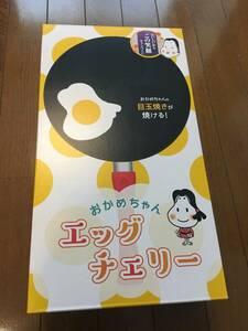 懸賞当選品◆タカノフーズ「おいしいからこの笑顔キャンペーン」◆おかめちゃんエッグチェリー◆目玉焼き