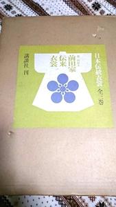 【古書】第一回配本前田家伝来衣装・日本伝統衣装/講談社