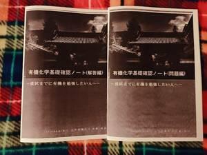 鉄緑会 有機化学基礎確認ノート 駿台 河合塾 鉄緑会 代ゼミ Z会 ベネッセ SEG 共通テスト
