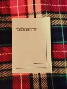 鉄緑会 入試世界史確認シリーズ 2016 駿台 河合塾 鉄緑会 代ゼミ Z会 ベネッセ SEG 共通テスト