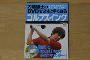 内藤雄士のDVDで必ず上手くなるゴルフスイング DVD付属 即決