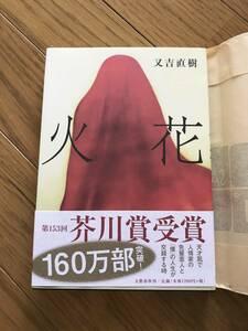 送料 180円 新品 未読 『 火花 』 又吉 直樹 芥川賞 小説 単行本