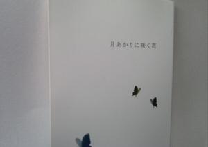 関ジャニ∞同人誌月あかりに咲く花、亮安、関谷智