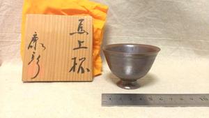 【焼物/陶器】『良品』 焼物 馬上杯 馬上盃 陶器 お猪口 酒器 共箱付 / 作者解読不明 (a)