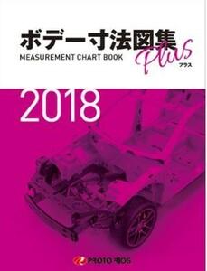 【即決】「ボデー寸法図集」 2018年度版