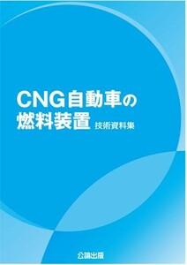 【即決】CNG自動車の燃料装置技術資料集