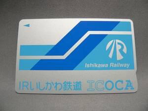 ★IRいしかわ鉄道 ICOCAカード(通常版)★デポジットのみ