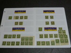 18 旧 中国切手 №41 1941年 JPS#607~ .  国父像 暫作7分票 4地区 加刷バラエティー含 計 43枚. 未使用NH・OH 混合