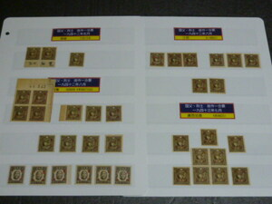 18 旧 中国切手 №45 1942年 JPS#614~. 烈士 改作1分票 4地区 加刷バラエティー含 計 37枚 未使用 NH・OH 混合