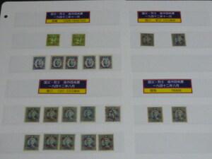 18 旧中国 切手 №49 1942年 JPS#621~ 国父・烈士像 改作4角票 4地区 加刷バラエティー含 計 21枚 未使用NH・OH 混合、使用済1枚含