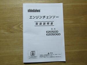 新ダイワチェンソー チェーンソー E2050D E2050GD 取扱説明書 新品保管品 (やまびこ)