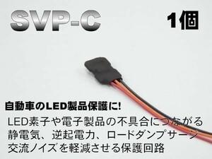 12v専用 保護回路 自作LEDや回路の保護に! LEDリング / LEDテープ / 社外ヘッドライト テールランプ等の不具合や球切れ防止9