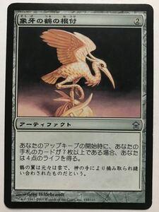 SOK 象牙の鶴の根付 日本語1枚 神河救済