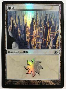 DGM 平地 日本語FOIL1枚 ドラゴンの迷路 プレリリース プロモ 基本土地 基本地形 複数可