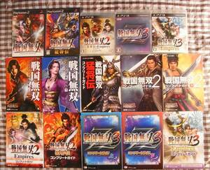 PS2 PS3 戦国無双 2 3Z with 猛将伝 & Empires HD Version 攻略本 セット ガイド 10冊 エンパイヤーズ