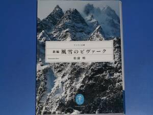 新編 風雪のビヴァーク★松濤 明★ヤマケイ文庫★株式会社 山と渓谷社