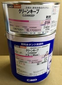 送料込み 飲料水タンク内面用塗料「クリーンキープ 3㎏セット ブルー」中国塗料株式会社 取り寄せ商品