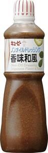 キユーピー ノンオイルドレッシング香味和風 1L