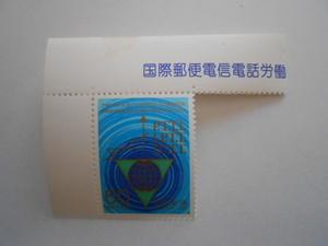 国際郵便電信電話労働組合連盟世界大会記念 未使用60円切手題字付き